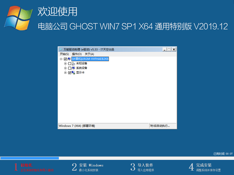 电脑公司 GHOST WIN7 SP1 X64 通用特别版 V2019.12(64位)-狗破解-Go破解|GoPoJie.COM