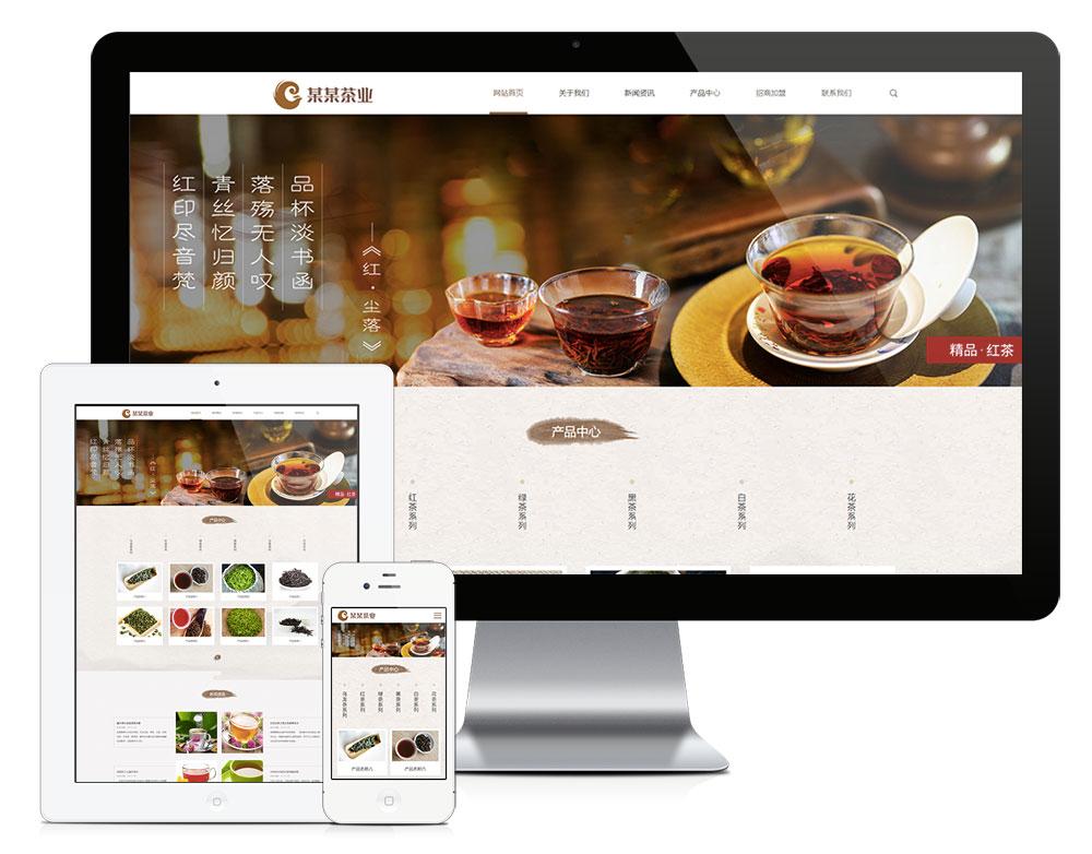 响应式品牌茶叶茶具加盟会员商业网站模板-狗破解-Go破解|GoPoJie.COM