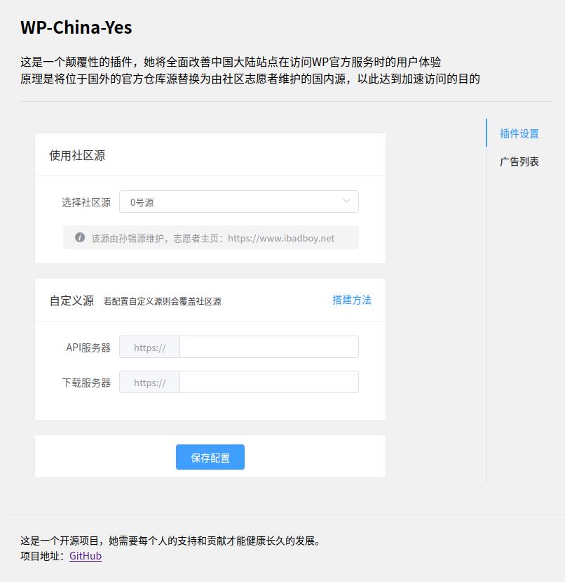 解决WordPress后台无法更新升级插件的方法:WP-China-Yes 免费插件-狗破解-Go破解|GoPoJie.COM