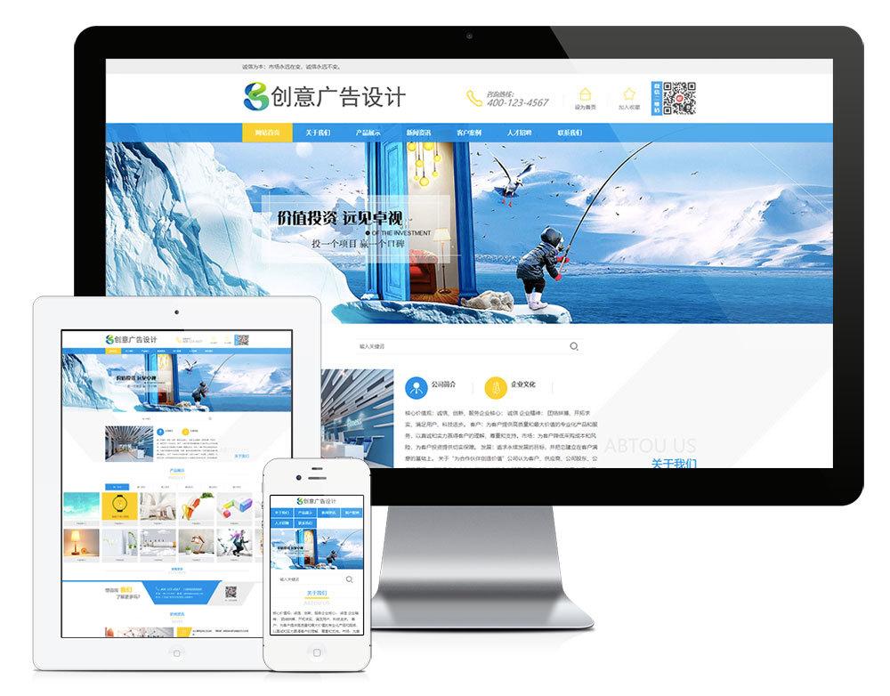 创意广告设计制作企业网站模板 (eyoucms)高级会员版4-7-狗破解-Go破解|GoPoJie.COM
