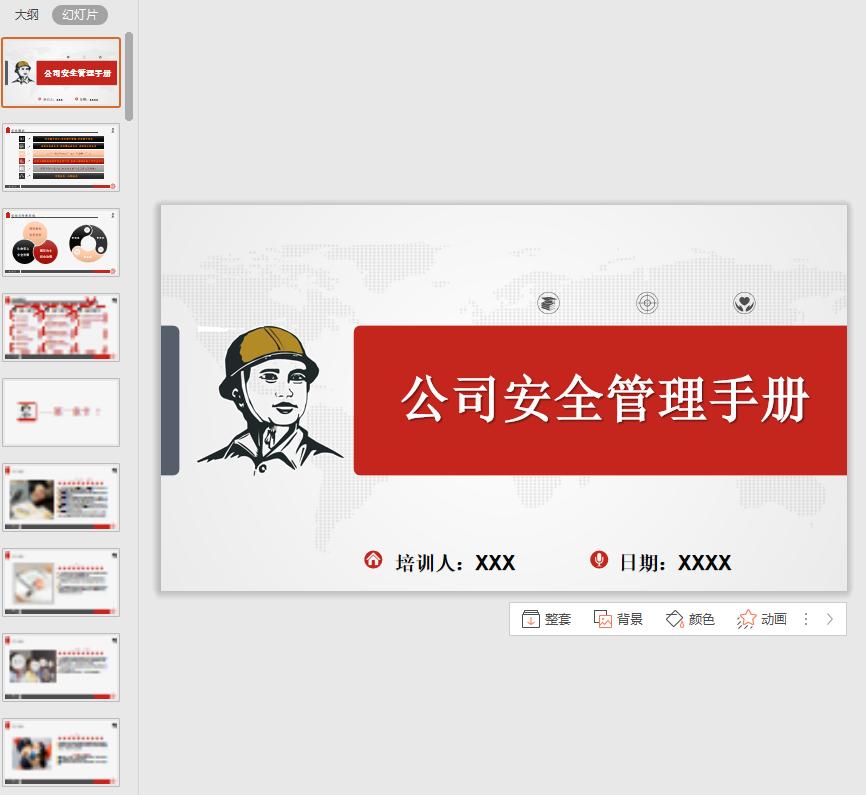 公司安全管理手册4161437-狗破解-Go破解|GoPoJie.COM