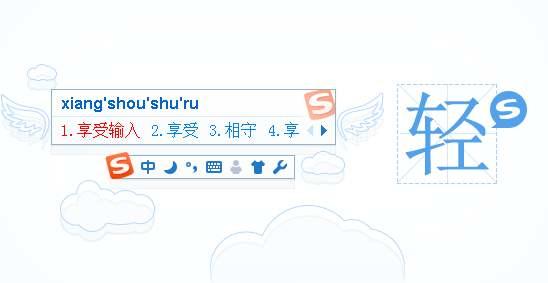 搜狗输入法PC版v9.7.0.3676 去广告纯净版-狗破解-Go破解|GoPoJie.COM