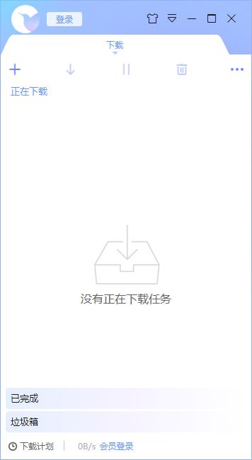 最新迅雷X v10.1.33.770 去广告清爽破解版-狗破解-Go破解|GoPoJie.COM