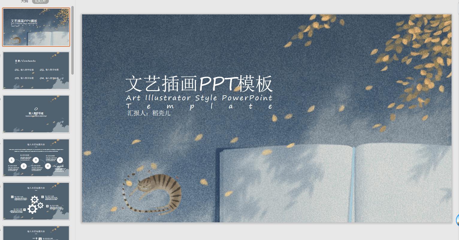 文艺插画ppt4171752-狗破解-Go破解 GoPoJie.COM
