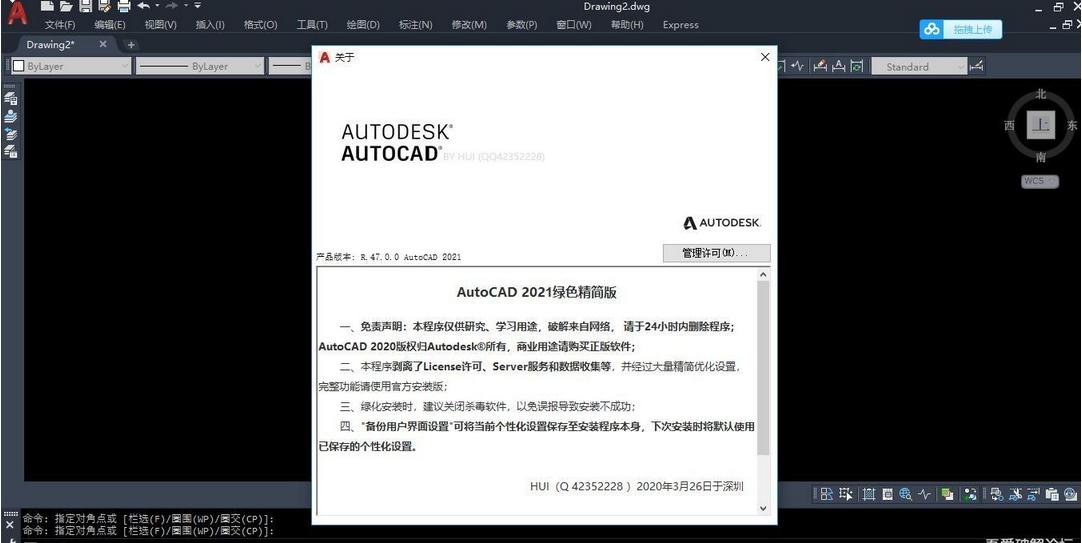 最新发布AutoCAD 2021_64绿色破解精简版-狗破解-Go破解|GoPoJie.COM