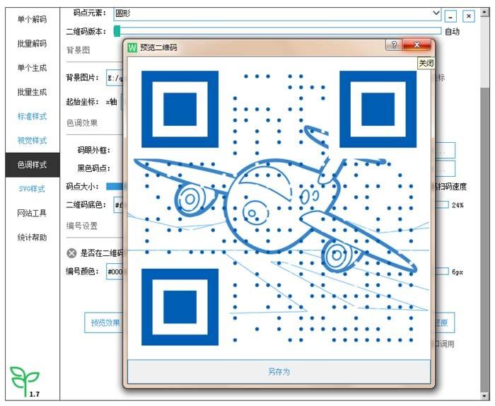 微微批量二维码生成器软件-狗破解-Go破解|GoPoJie.COM