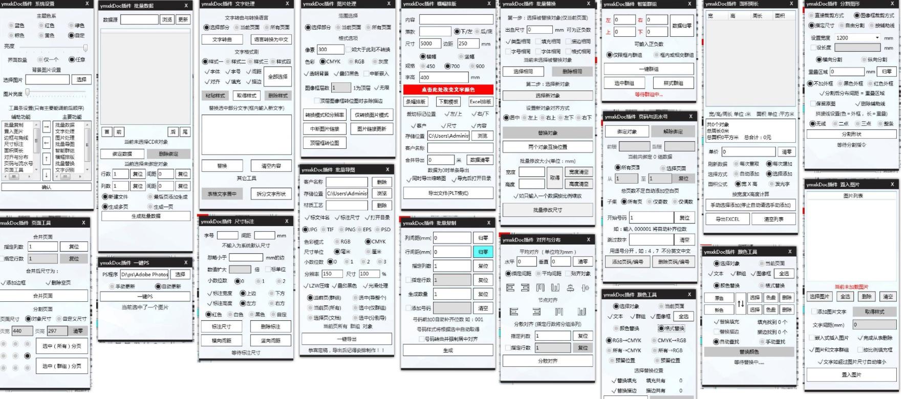 CDR ymxkDoc插件 支持X7-2020到以后版-狗破解-Go破解 GoPoJie.COM