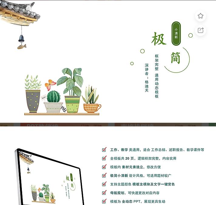 小清晰教室教学设计ppt4182047-狗破解-Go破解|GoPoJie.COM