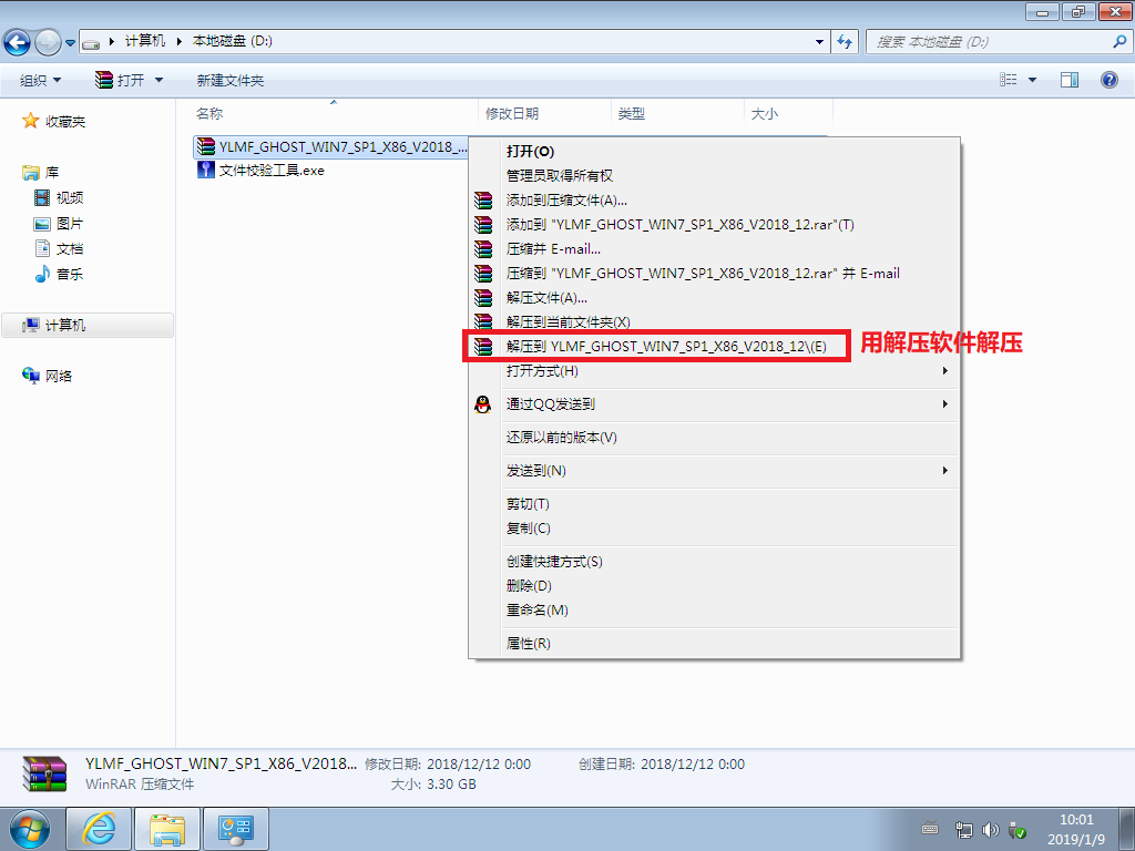 GHOST硬盘快速安装win7系统安装教程-狗破解-Go破解|GoPoJie.COM