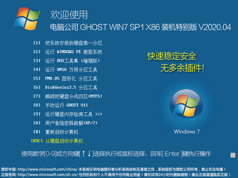 电脑公司 GHOST WIN7 SP1 X86 装机特别版 V2020.04(32位)-狗破解-Go破解 GoPoJie.COM
