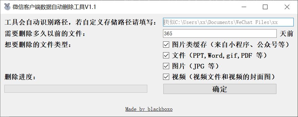 一款免费微信 PC 端缓存删除工具无广告-狗破解-Go破解|GoPoJie.COM