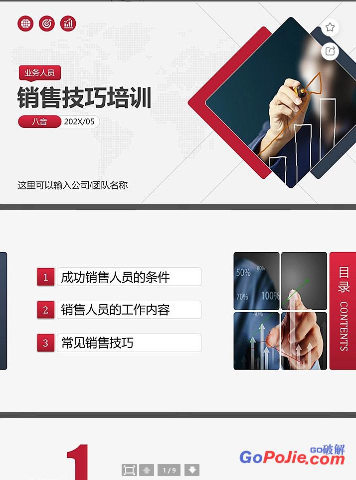 销售技巧培训4212219-狗破解-Go破解|GoPoJie.COM