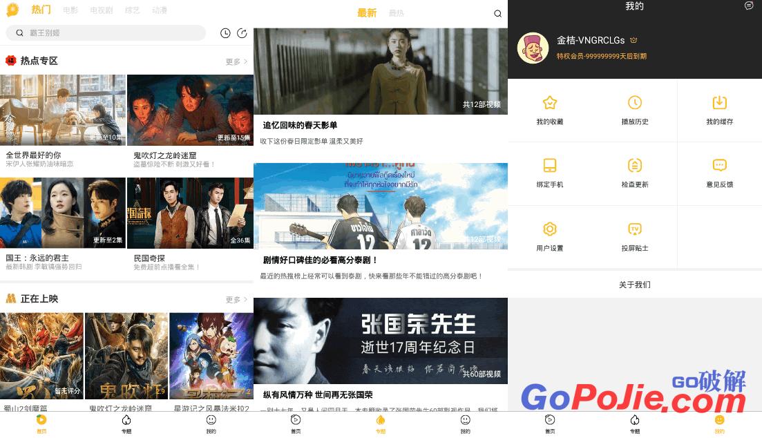 金桔影视 v1.3.8.0 for Android 去广告VIP版-狗破解-Go破解|GoPoJie.COM