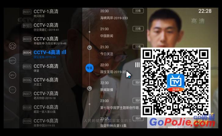 电视家TV v3.4.10 / v2.13.21 去广告解锁版-狗破解-Go破解|GoPoJie.COM