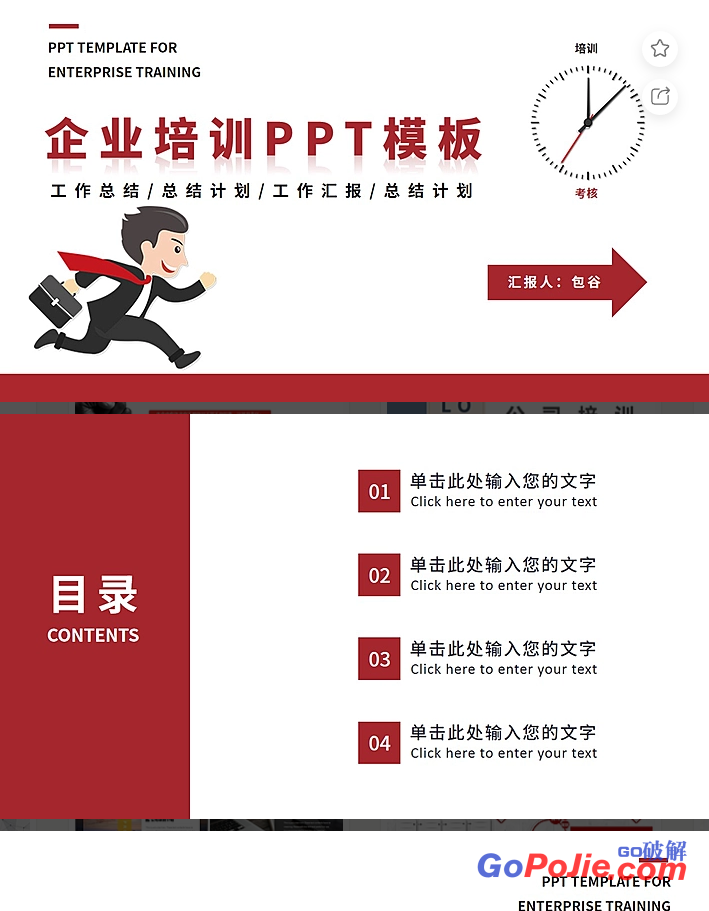 企业培训ppt4232217-狗破解-Go破解|GoPoJie.COM