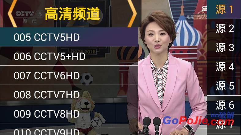星火电视盒子版 v2.0.0.8,免费纯净无广告版带开港台海外教程-狗破解-Go破解|GoPoJie.COM