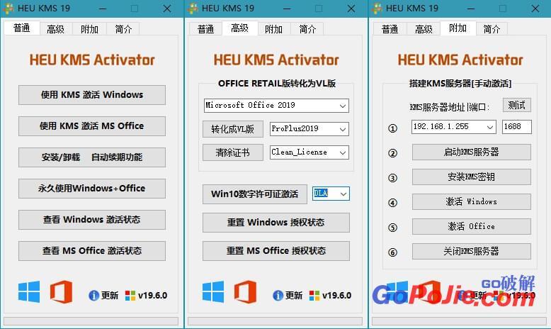 HEU KMS Activator 19.6.3,KMS激活利器