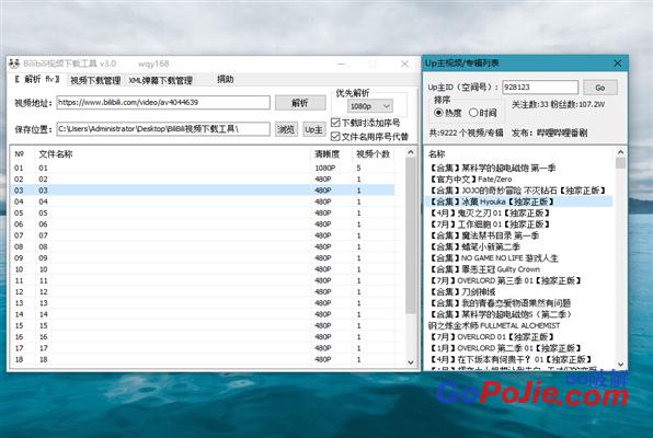 最新Bilibili视频下载工具 v3.5 批量下载UP主专辑-狗破解-Go破解 GoPoJie.COM