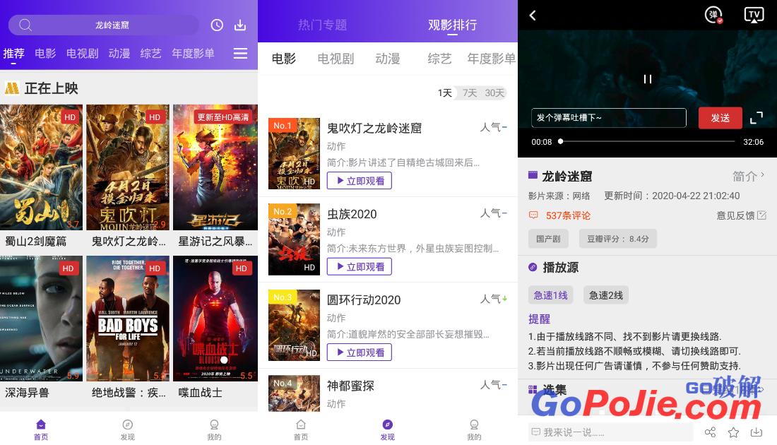 Go58影视v2.8.0.1 for Android 去除广告花花特别版-狗破解-Go破解|GoPoJie.COM