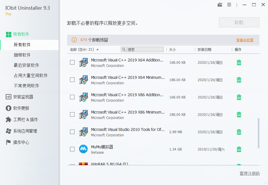 IObit Uninstaller PRO v9.5.0.10 绿色便携版-狗破解-Go破解|GoPoJie.COM