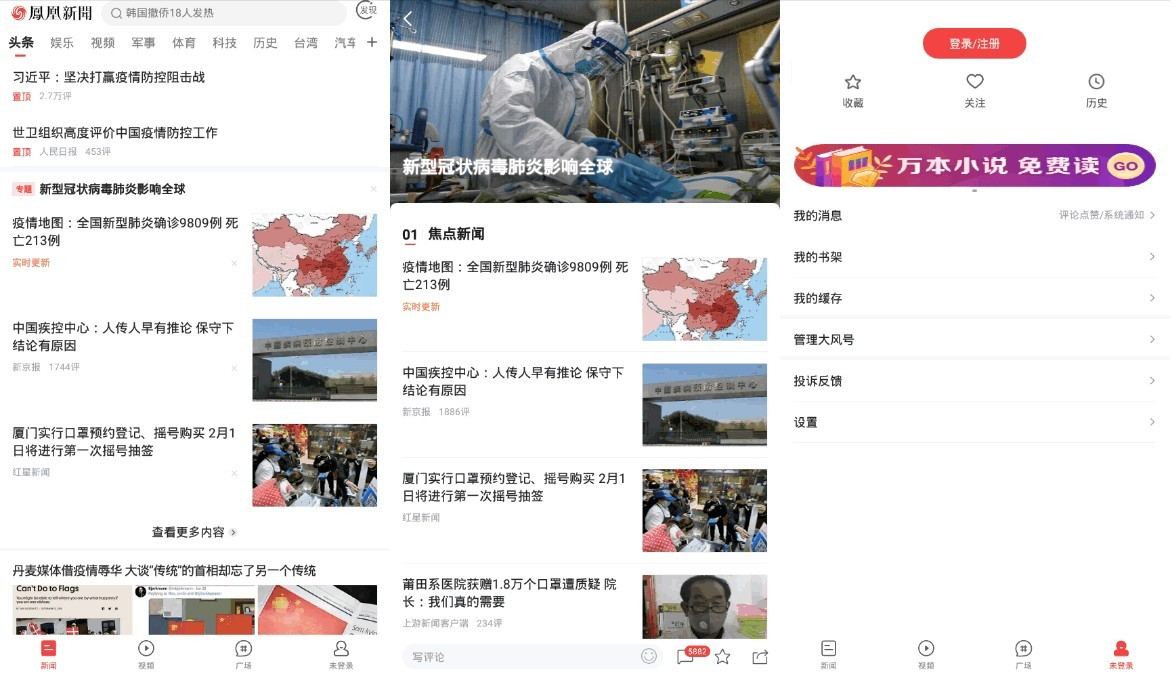fenghuangxinwen,com.ifeng.news2gp,凤凰新闻海外版,凤凰新闻谷歌版,凤凰新闻手机客户端,新闻资讯app,新闻热点应用,凤凰资讯客户端,手机资讯app