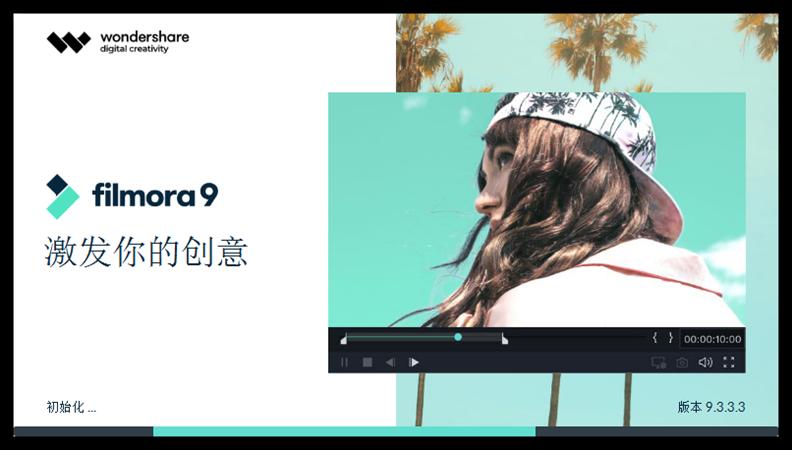 万兴神剪手Filmora v9.4.6.2 中文绿色特别版集-狗破解-Go破解|GoPoJie.COM
