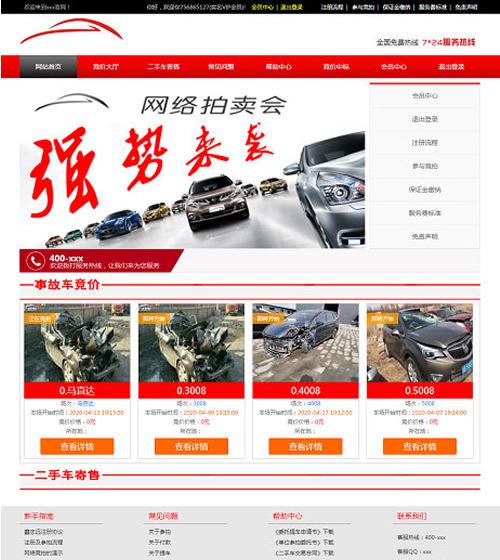 一款PHP汽车二手车拍卖网站源码 事故车竞拍拍卖系统-狗破解-Go破解|GoPoJie.COM