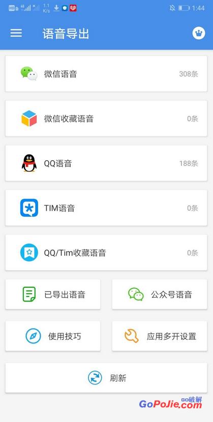 语音导出BY吾爱小蔡-狗破解-Go破解|GoPoJie.COM