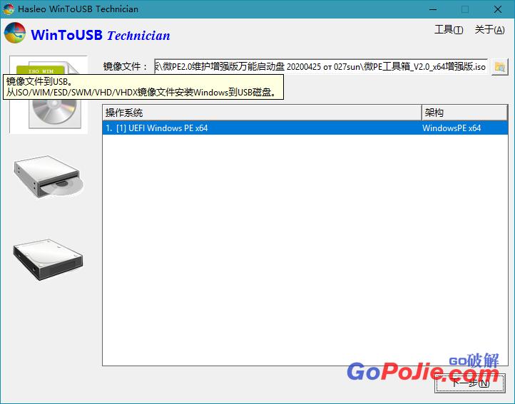 WinToUSB,WinToHDD,U盘安装系统工具,U盘启动盘制作工具,USB启动盘制作工具,U盘安装工具,系统安装到移动设备工具,USB启动盘制作工具,WinToUSB Enterprise