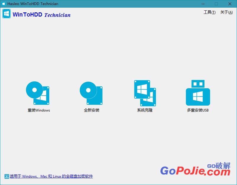 WinToHDD 4.2 技术员版单文件版(32位和64位)-狗破解-Go破解|GoPoJie.COM