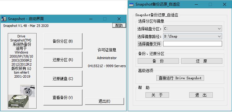Drive SnapShot v1.48.18785 免注册汉化版-狗破解-Go破解|GoPoJie.COM