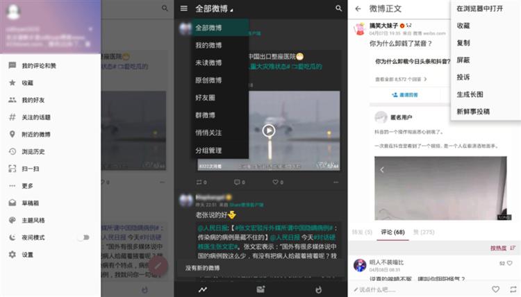 Share微博客户端v3.5.1 解锁永久激活高级版-狗破解-Go破解|GoPoJie.COM