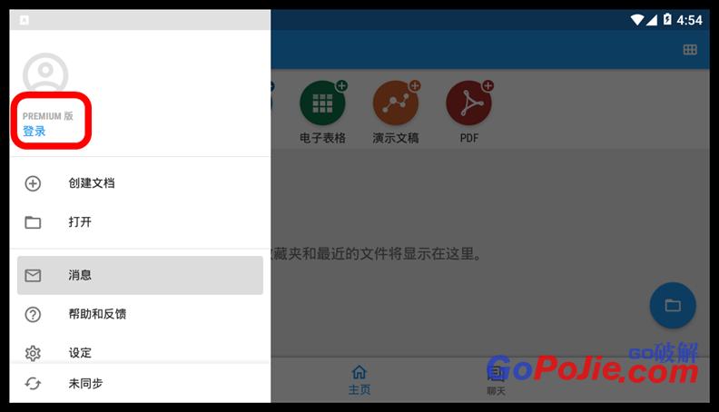 OfficeSuite 10.16.27300 免广告解锁高级版-狗破解-Go破解|GoPoJie.COM