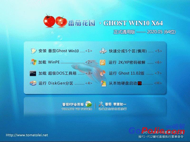 番茄花园 GHOST WIN10 X64 正式通用版 V2020.05(64位)-狗破解-Go破解|GoPoJie.COM