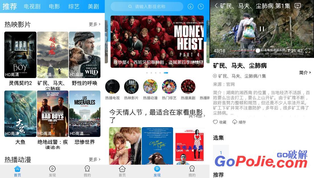 卧龙影视v2.0.4.0 for Android 去广告破解版-狗破解-Go破解 GoPoJie.COM