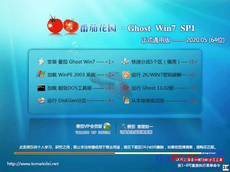 番茄花园 GHOST WIN7 SP1 X64 正式通用版 V2020.05 (64位)-狗破解-Go破解 GoPoJie.COM