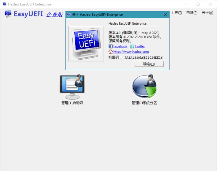 Hasleo EasyUEFI 4.0 解锁企业版绿色单文件-狗破解-Go破解|GoPoJie.COM