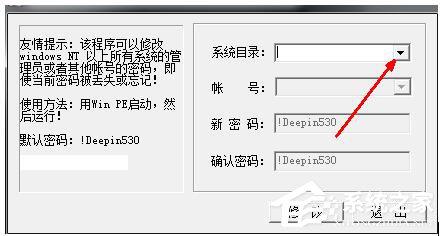 如何解决Win7忘记开机密码的问题?-狗破解-Go破解|GoPoJie.COM