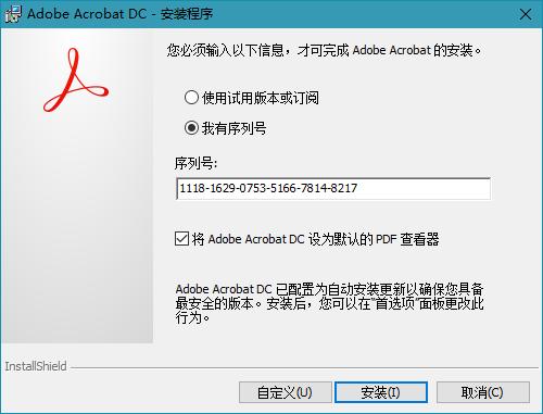 Acrobat Pro DC v2020.009.20063 特别版-狗破解-Go破解|GoPoJie.COM