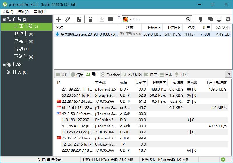 uTorrent Pro v3.5.5.45852 去除广告绿色版
