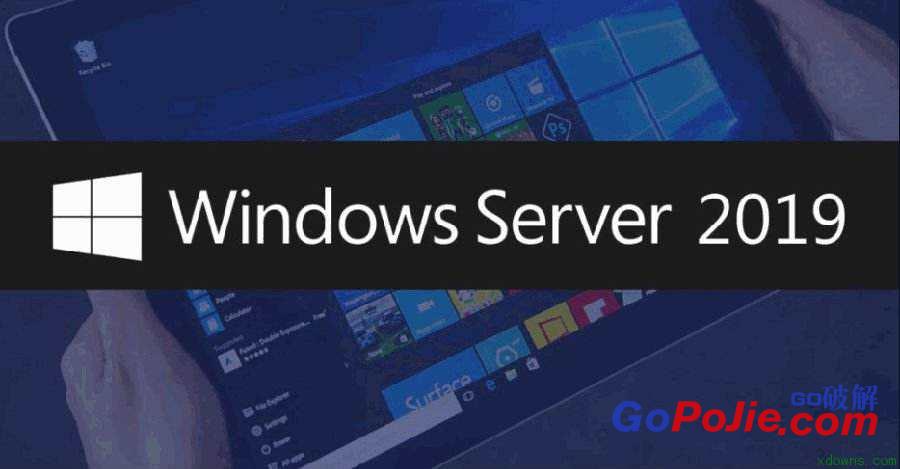 Windows Server 2019 官方原版系统64位-狗破解-Go破解|GoPoJie.COM