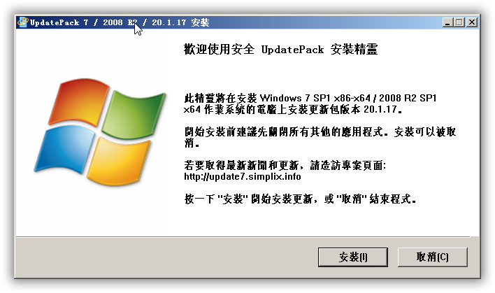 UpdatePack7R2 v20.6.20 Win7更新补丁包-狗破解-Go破解|GoPoJie.COM
