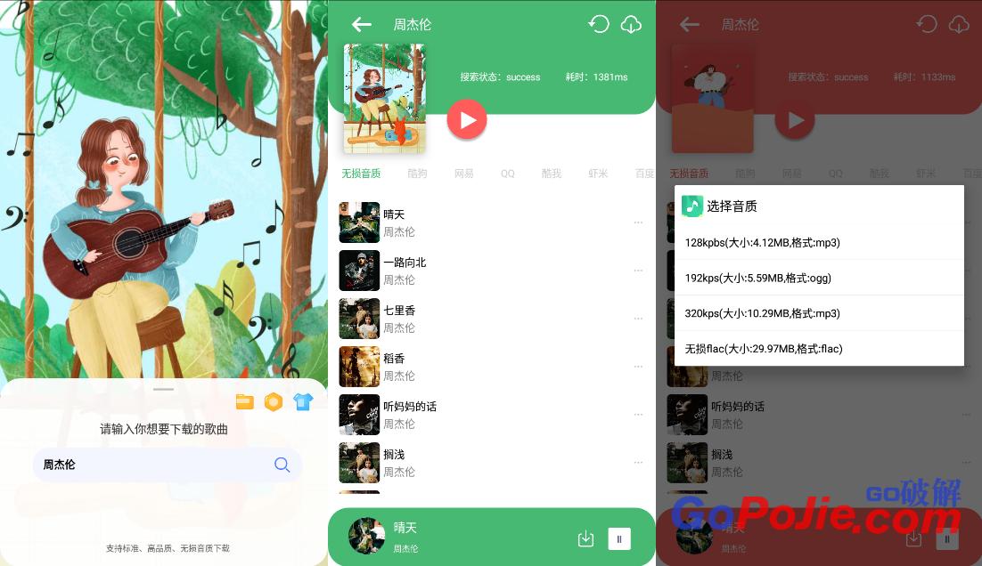 听·下 v1.1.1 付费歌曲无损音乐免费下载应用-狗破解-Go破解|GoPoJie.COM