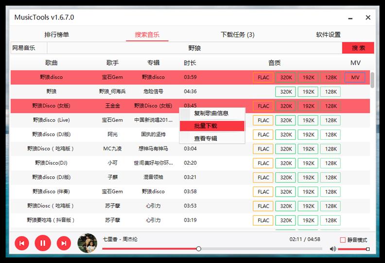 MusicTools v1.8.3.0 免费付费无损音乐下载工具-狗破解-Go破解 GoPoJie.COM