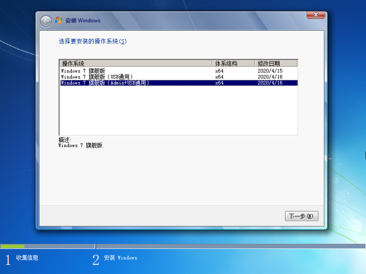 Windows 7 旗舰版SP1完整版2020年5月版-狗破解-Go破解|GoPoJie.COM