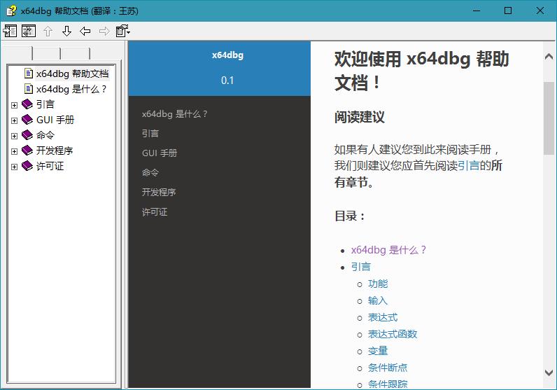 反汇编逆向神器 x64dbg 2020.07.11 中文版