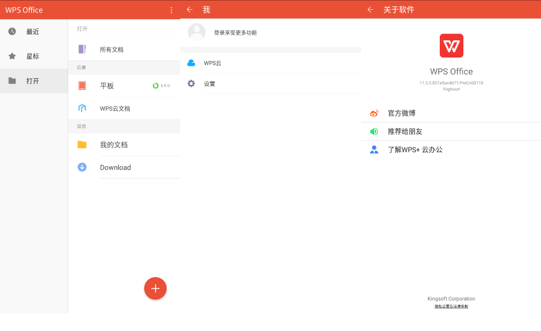 WPS Office 11.5.5 for Android 8848钛金+注册码-狗破解-Go破解 GoPoJie.COM
