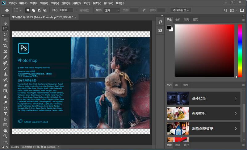 Adobe Photoshop 2020 老毛子完整改装版,支持Windows 7系统(迅雷下载)-狗破解-Go破解|GoPoJie.COM