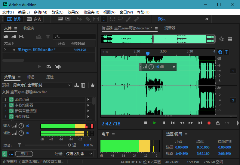 Adobe Audition 2020 (v13.0.9.41) 特别版