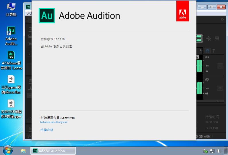 Audition 2020 v13.0.8 简体中文绿色特别版
